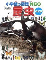 昆虫 新版 (小学館の図鑑 NEO)(DVD付)(児童書)