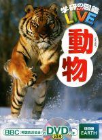 動物(学研の図鑑LIVE2)(DVD付)(児童書)