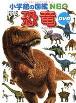 恐竜 新版(小学館の図鑑 NEO)(DVD付)(児童書)