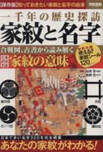 家紋と名字一千年の歴史探訪別冊宝島2190