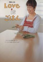 平野レミのLove is ごはん うちで人気の簡単・おいしいパーフェクト愛情ごはん87とおり(saita mook)(単行本)