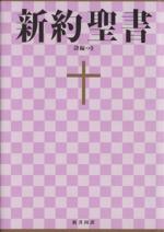 新約聖書 詩編つき(大型)(単行本)