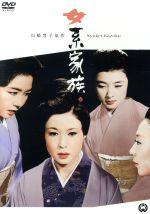 女系家族(通常)(DVD)