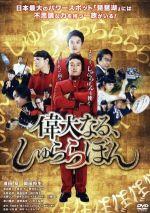 偉大なる、しゅららぼん プレミアム・エディション(通常)(DVD)