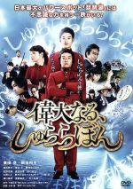 偉大なる、しゅららぼん スタンダード・エディション(通常)(DVD)