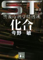 化合 エピソード0 序章 ST警視庁科学特捜班(講談社文庫)(文庫)
