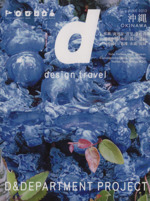 d design travel OKINAWA(単行本)