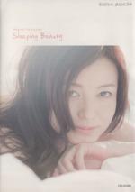 横山めぐみ Sleeping Beauty(HINODE MOOK54)(単行本)
