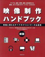 映像制作ハンドブック 新版 映像に関わるすべてのクリエイターの必読書(玄光社MOOK)(単行本)
