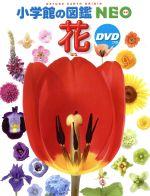 花(小学館の図鑑NEO19)(DVD付)(児童書)