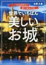 いつかは行きたいヨーロッパの世界でいちばん美しいお城(ビジュアルだいわ文庫)(文庫)