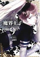 魔界王子devils and realist(9)(ゼロサムC)(大人コミック)