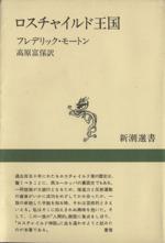 ロスチャイルド王国(新潮選書)(単行本)