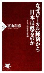 なぜローカル経済から日本は甦るのか(PHP新書)(新書)