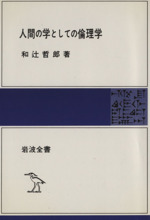 人間の学としての倫理学(岩波全書19)(単行本)