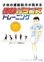 子供の運動能力が高まる体幹バランストレーニング 遊び感覚で、ケガをしない体をつくる(単行本)