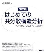はじめての共分散構造分析 第2版 Amosによるパス解析(単行本)