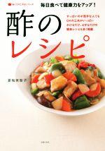 酢のレシピ(食べてすこやかシリーズ)(単行本)
