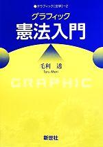 グラフィック憲法入門(グラフィック 法学2)(単行本)