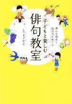 子どもと楽しむ俳句教室 豊かな感性と国語力を育てる(単行本)