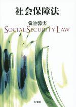 社会保障法(単行本)