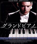 グランドピアノ~狙われた黒鍵~(Blu-ray Disc)(BLU-RAY DISC)(DVD)
