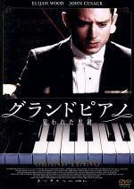 グランドピアノ~狙われた黒鍵~(通常)(DVD)