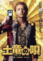 土竜の唄 潜入捜査官 REIJI スペシャル・エディション(Blu-ray Disc)(BLU-RAY DISC)(DVD)