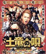 土竜の唄 潜入捜査官 REIJI スタンダード・エディション(Blu-ray Disc)(BLU-RAY DISC)(DVD)