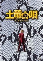土竜の唄 潜入捜査官 REIJI スペシャル・エディション(通常)(DVD)