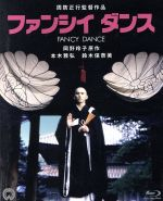 ファンシイダンス 4K(Blu-ray Disc)(BLU-RAY DISC)(DVD)