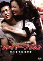 ファイヤー・ブラスト 恋に落ちた消防士 スペシャル・コレクターズ・エディション(通常)(DVD)