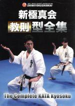 新極真会 型完全教則(通常)(DVD)
