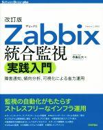 Zabbix統合監視実践入門 改訂版(単行本)