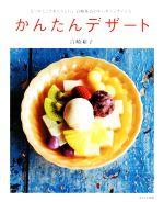 かんたんデザート なつかしくてあたらしい、白崎茶会のオーガニックレシピ(単行本)