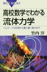 高校数学でわかる流体力学(ブルーバックス)(新書)