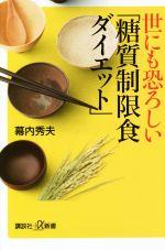 世にも恐ろしい「糖質制限食ダイエット」(講談社+α新書)(新書)