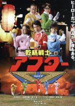 乾杯戦士 アフターV DVD-BOX(通常)(DVD)