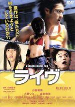 ライヴ(通常)(DVD)