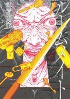 ルームメイト(3)(ビッグC)(大人コミック)
