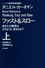 ファスト&スロー あなたの意思はどのように決まるか?(ハヤカワ文庫NF)(上)(文庫)