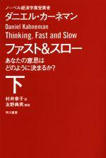 ファスト&スロー あなたの意思はどのように決まるか?(ハヤカワ文庫NF)(下)(文庫)