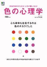 色の心理学(単行本)