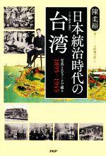 日本統治時代の台湾 写真とエピソードで綴る1895~1945(単行本)