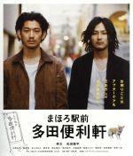 まほろ駅前多田便利軒(Blu-ray Disc)(BLU-RAY DISC)(DVD)