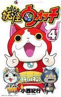 妖怪ウォッチ(4)(てんとう虫コロコロC)(少年コミック)
