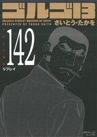 ゴルゴ13(コンパクト版)(142)(SPCコンパクト)(大人コミック)