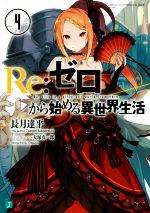 Re:ゼロから始める異世界生活(MF文庫J)(4)(文庫)