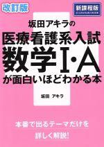坂田アキラの医療看護系入試 数学Ⅰ・Aが面白いほどわかる本 改訂版 新課程版(単行本)
