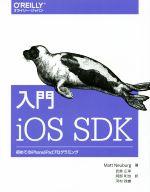 入門 iOS SDK 初めてのiPhone/iPadプログラミング(単行本)